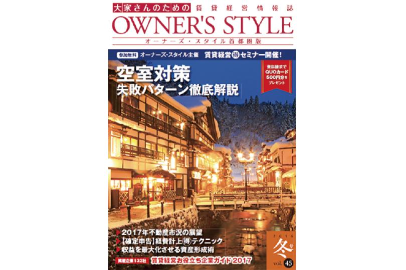 オーナーズ・スタイル冬号vol.45号