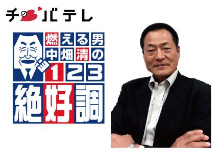 千葉テレビ系列『燃える男 中畑清の1・2・3絶好調』