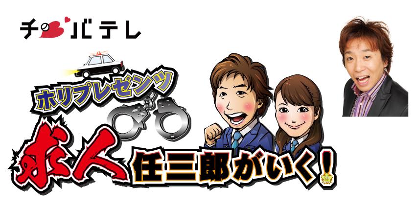 千葉テレビ系列『ホリプレゼンツ求人任三郎がいく!』