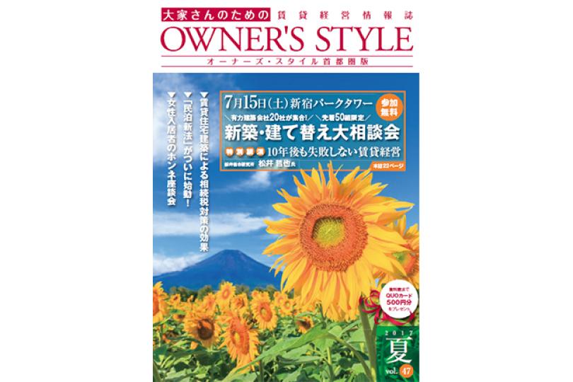 オーナーズ・スタイル夏号vol.47号