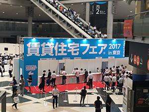 賃貸住宅フェア2017 in東京