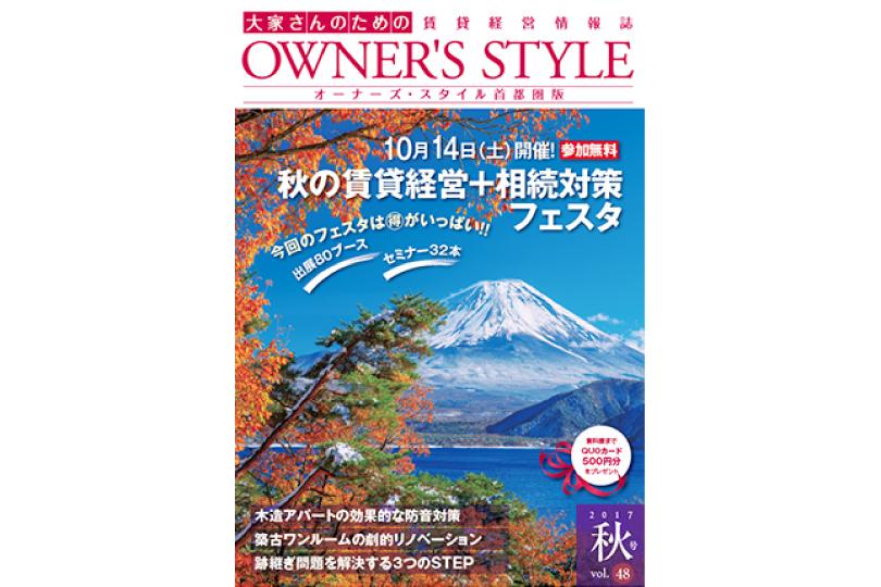 オーナーズ・スタイル秋号vol.48号