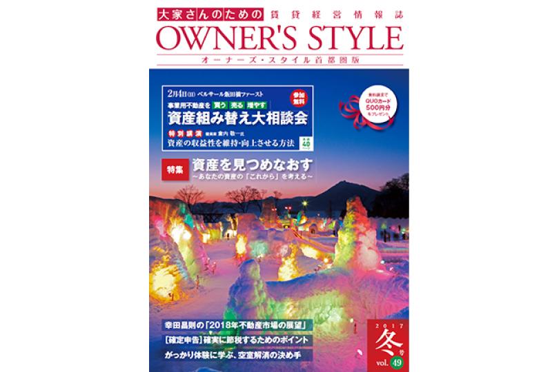 オーナーズ・スタイル秋号vol.49号