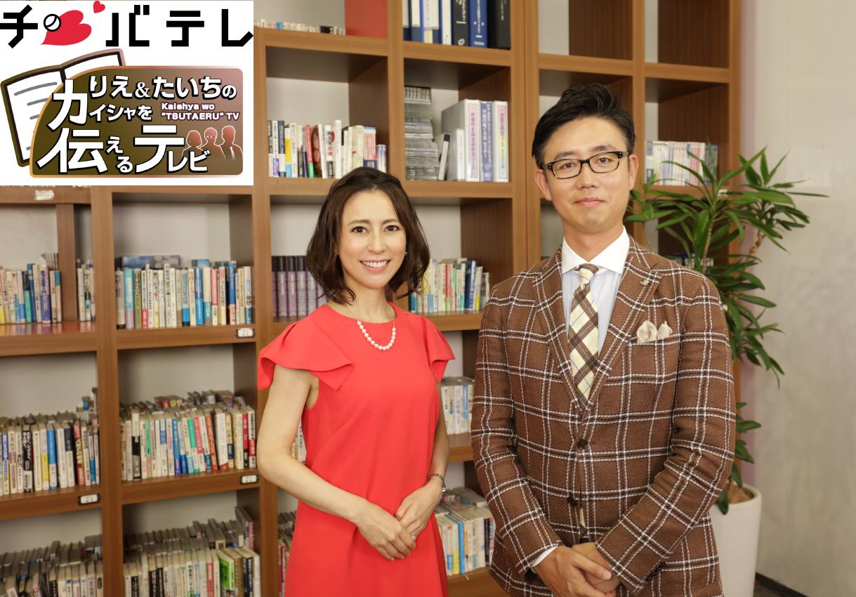 千葉テレビ系列『りえ&たいちのカイシャを伝えるテレビ』