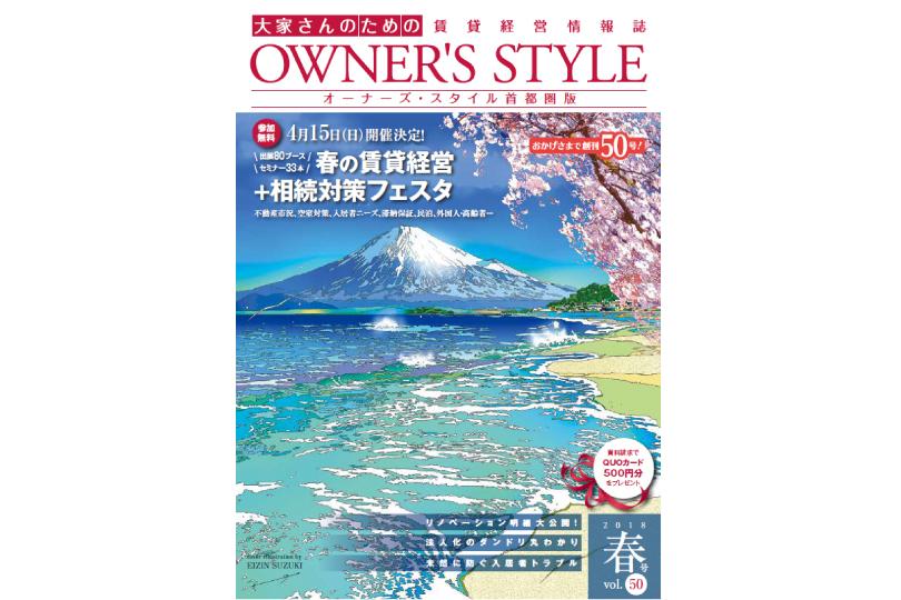オーナーズ・スタイル春号vol.50掲載