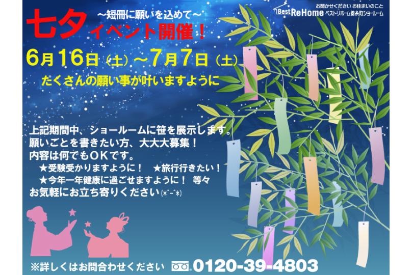 ベストリホーム錦糸町ショールーム 七夕イベント