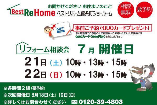 ベストリホーム錦糸町ショールーム リフォーム相談会