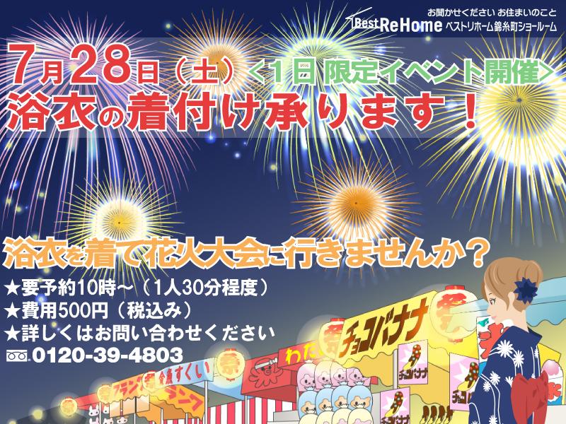 ベストリホーム錦糸町ショールーム 1日限定イベント