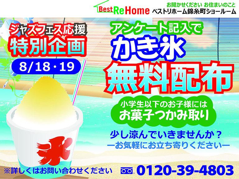 ベストリホーム錦糸町ショールーム ジャズフェス応援!特別企画