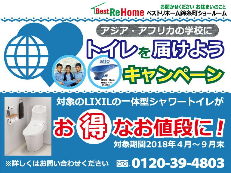 ベストリホーム錦糸町ショールーム トイレを届けようキャンペーン