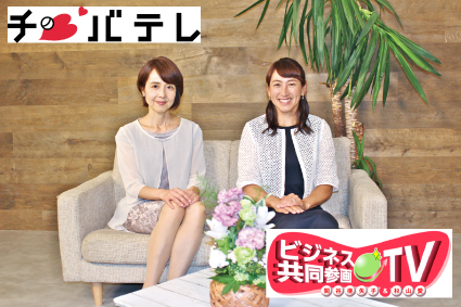 サイトチバテレビ『ビジネス共同参画TV』
