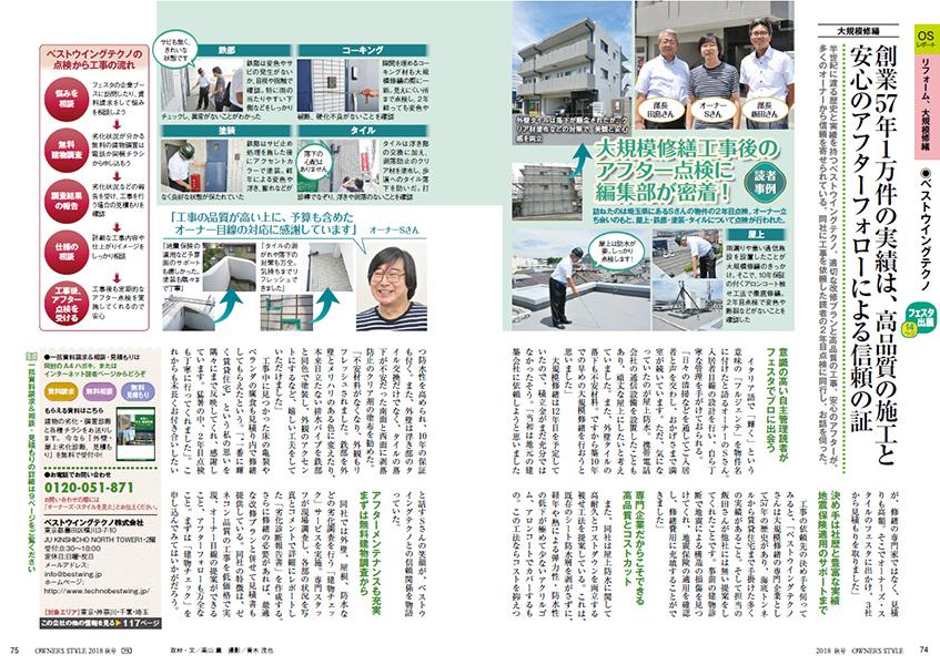 オーナーズ・スタイル秋号vol.52号