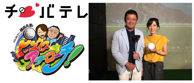 千葉テレビ系列『プロゴルファー横田夫妻のビジネスアプローチ!』に出演!