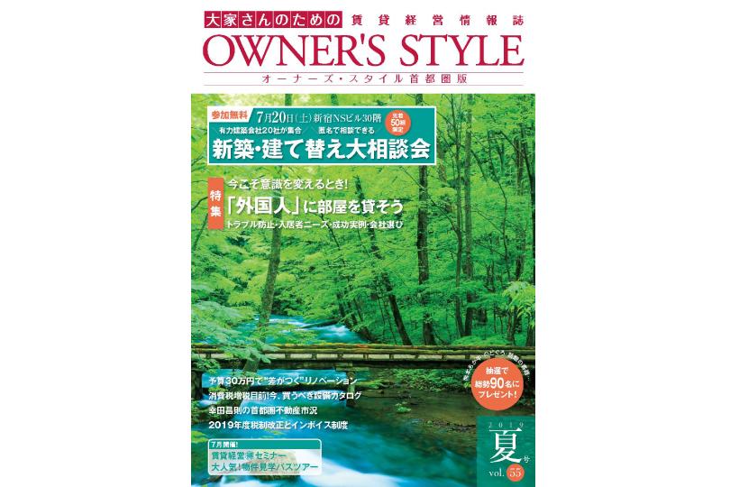 オーナーズ・スタイル夏号vol.55掲載