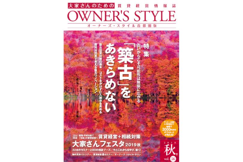 オーナーズ・スタイル秋号vol.56掲載