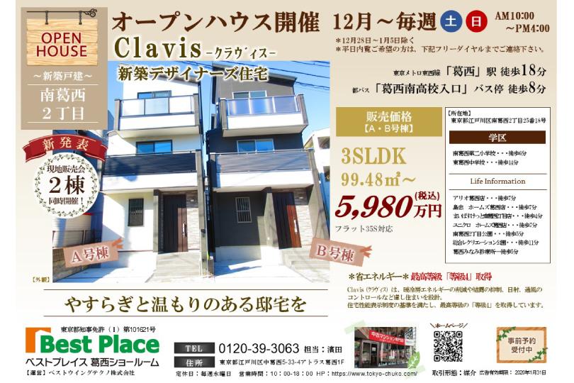 2019年12月毎週土日オープンハウス開催!東京都江戸川区南葛西・新築デザイナーズ住宅 ≪Clavis-クラヴィス-≫