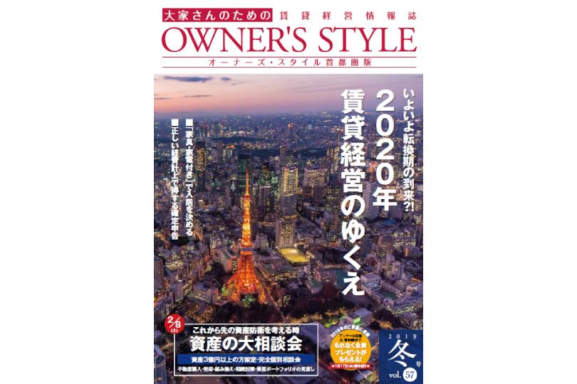 オーナーズ・スタイル冬号vol.57掲載
