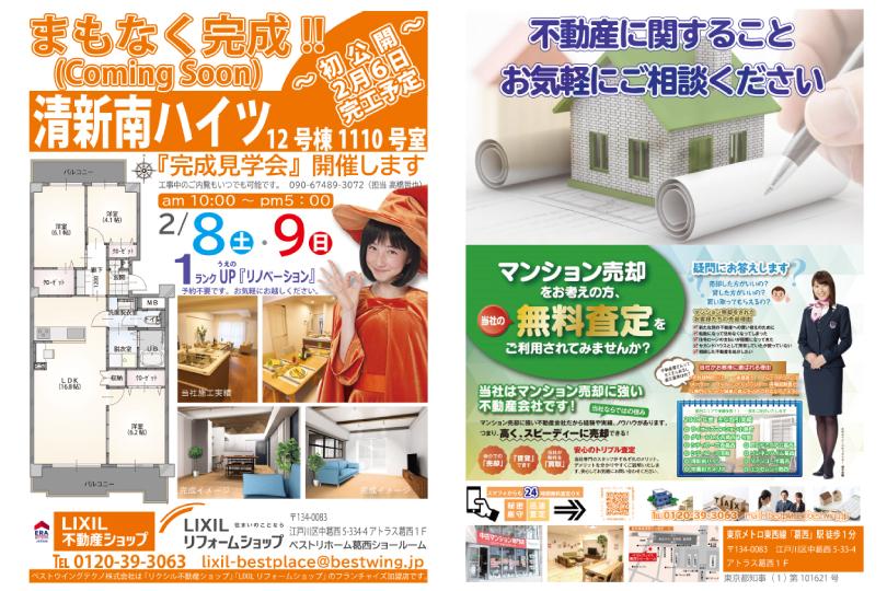 2020年2月8日(土)・9日(日)3LDK優良条件‼清新南ハイツにて『完成見学会』開催!!