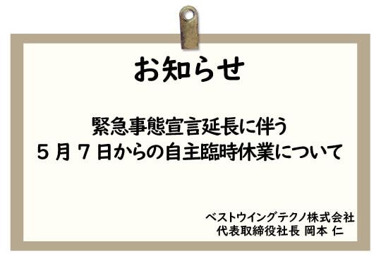 緊急事態宣言延長に伴う5月7日からの自主臨時休業について