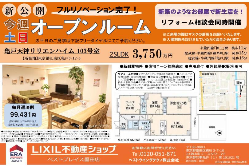 2020年5月30日(土)・31日(日)  オープンルーム+リフォーム相談会同時開催 !!
