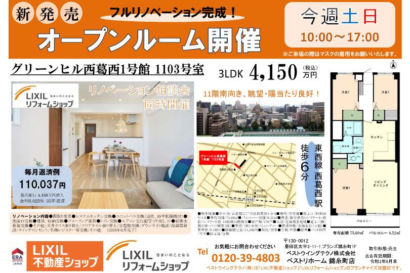 2020年9月12日(土)・13日(日) グリーンヒル西葛西1号館 1103号室  オープンルーム開催!!