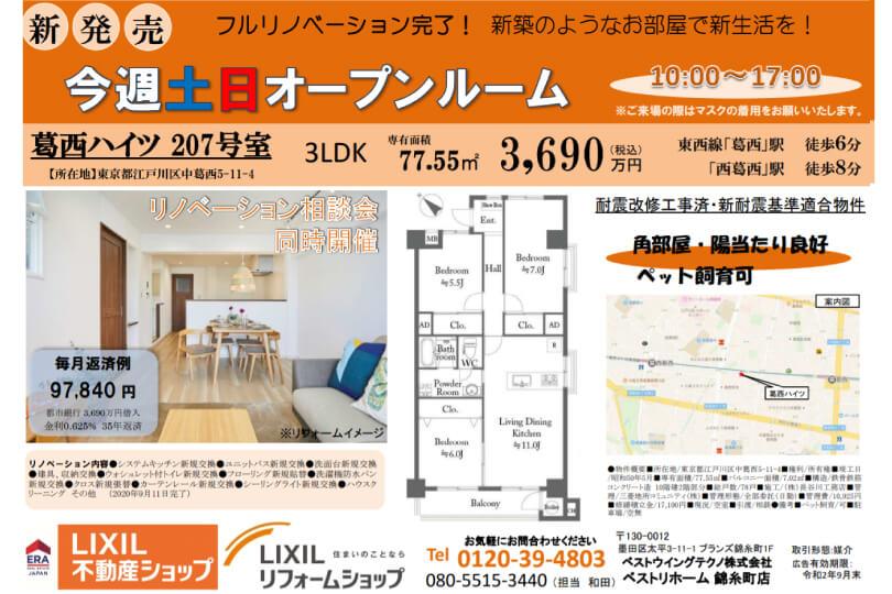 2020年9月12日(土)・13日(日) 葛西ハイツ 207号室  オープンルーム開催!!