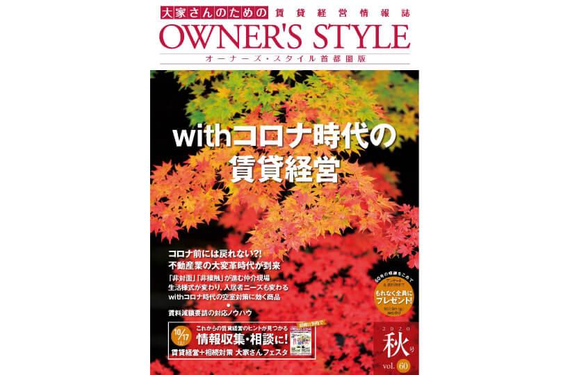 オーナーズ・スタイル秋号vol.60掲載