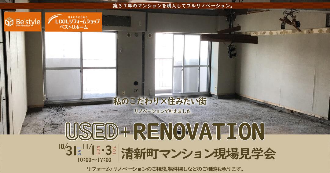 清新町マンション現場見学会開催のお知らせ!!