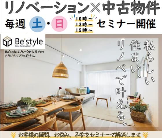 リノベーション×中古物件セミナー12月開催のお知らせ!!