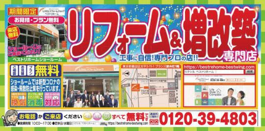リクシルリフォームショップ ベストリホーム 11・12月限定チラシのご案内!!