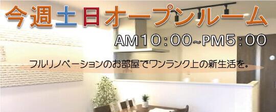 清新北ハイツ2号棟 1306号室 オープンルーム開催!!