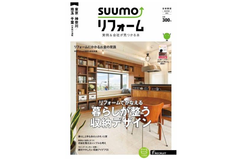 雑誌「SUUMO(スーモ)リフォーム 実例&会社が見つかる本 首都圏版」に掲載