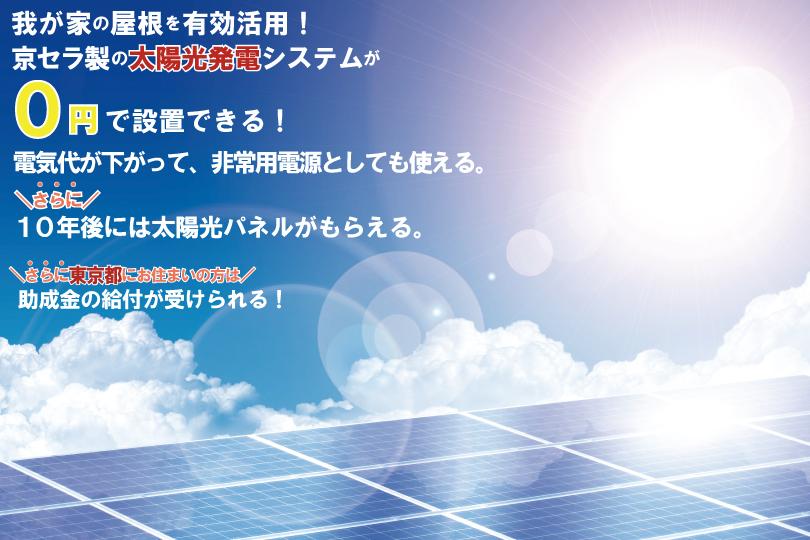 設置費0円で始める太陽光発電~我が家の屋根を有効活用。太陽光が0円で設置できる時代に!~