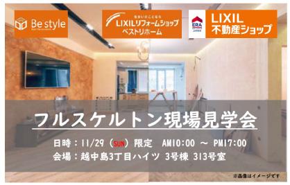 【11月29日限定】 東京都江東区越中島「現場見学会」開催!!