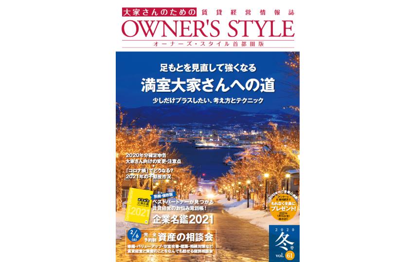 オーナーズ・スタイル冬号vol.61掲載