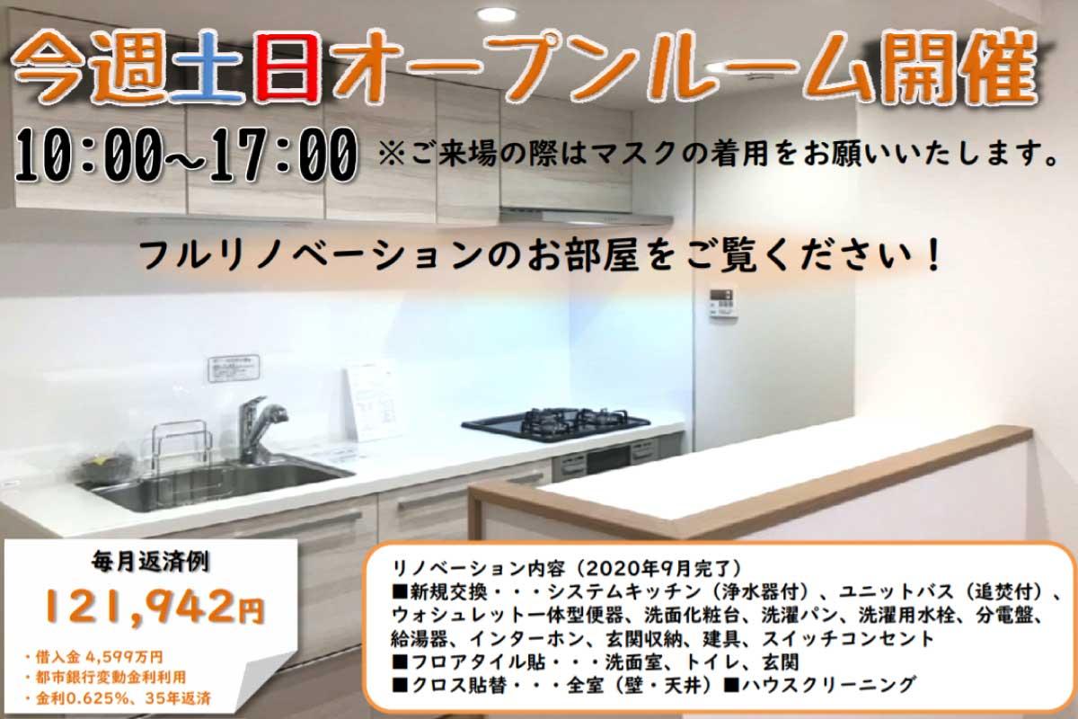 東京都墨田区吾妻橋オープンルーム開催のお知らせ!!