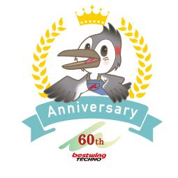 おかげさまで、ベストウイングテクノ株式会社は創業60周年を迎えました。