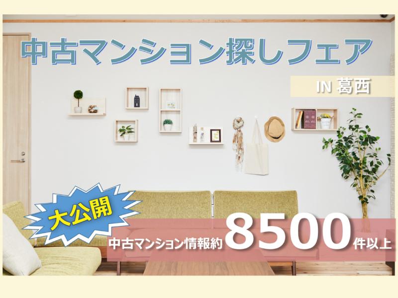 ベストプレイス 3 月 中古マンション探しフェア開催のお知らせ!!
