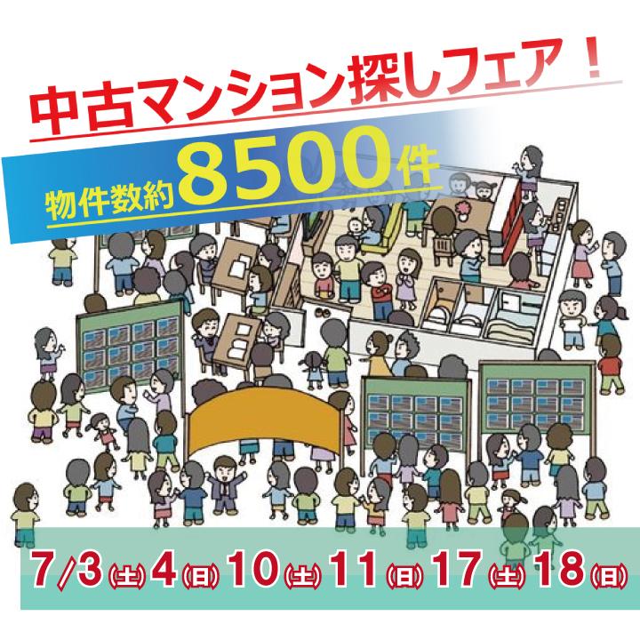 ベストリホーム 中古マンション探しフェア開催のお知らせ!!