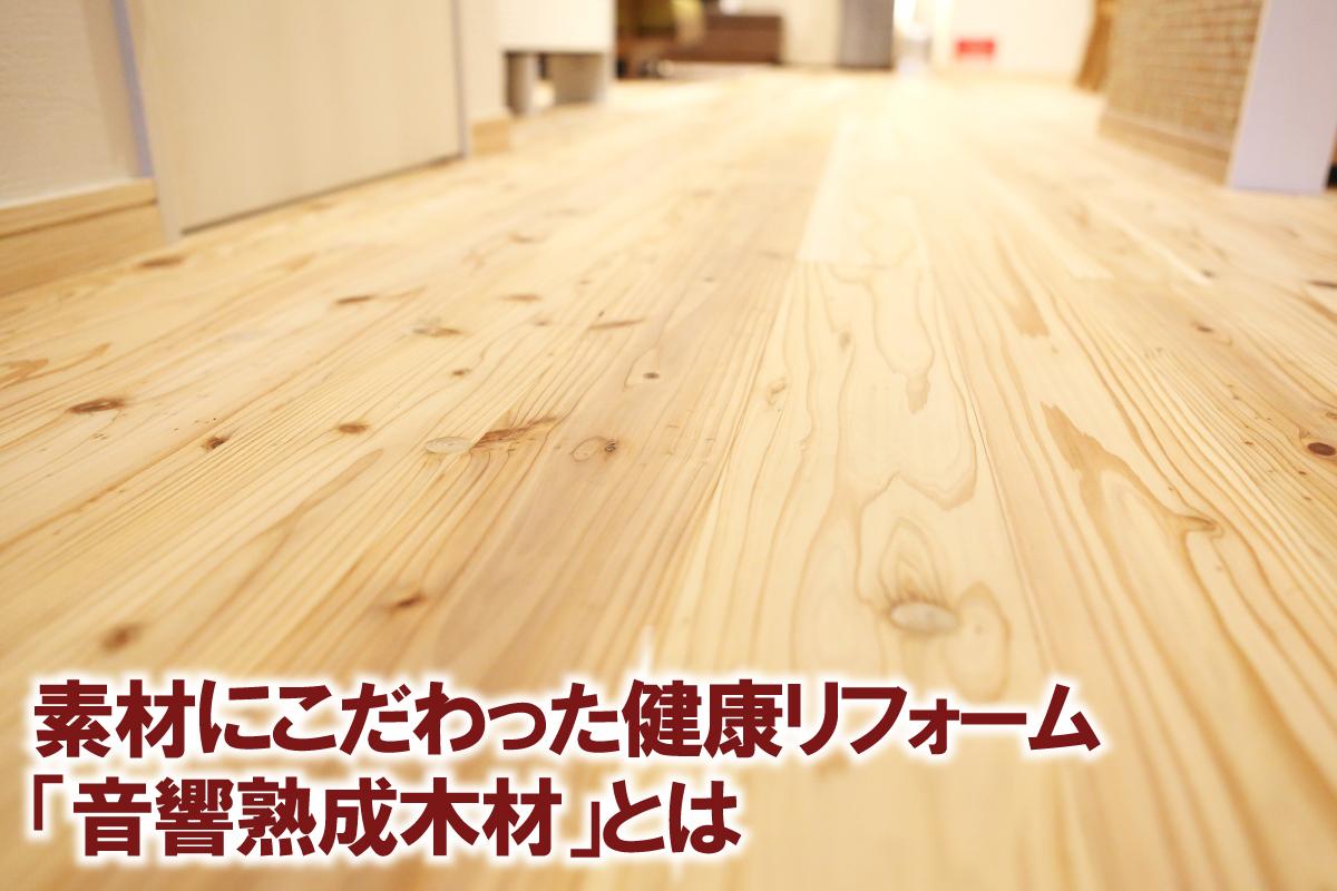 素材にこだわった健康リフォーム「音響熟成木材」とは?